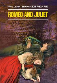 - Ромео и Джульетта. Трагедия. Книга для чтения на английском языке