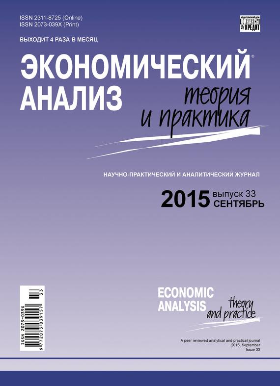 Отсутствует Экономический анализ: теория и практика № 33(432) 2015 отсутствует экономический анализ