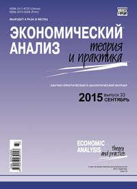 Отсутствует - Экономический анализ: теория и практика &#8470 33(432) 2015