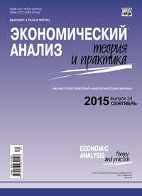 - Экономический анализ: теория и практика &#8470 34(433) 2015