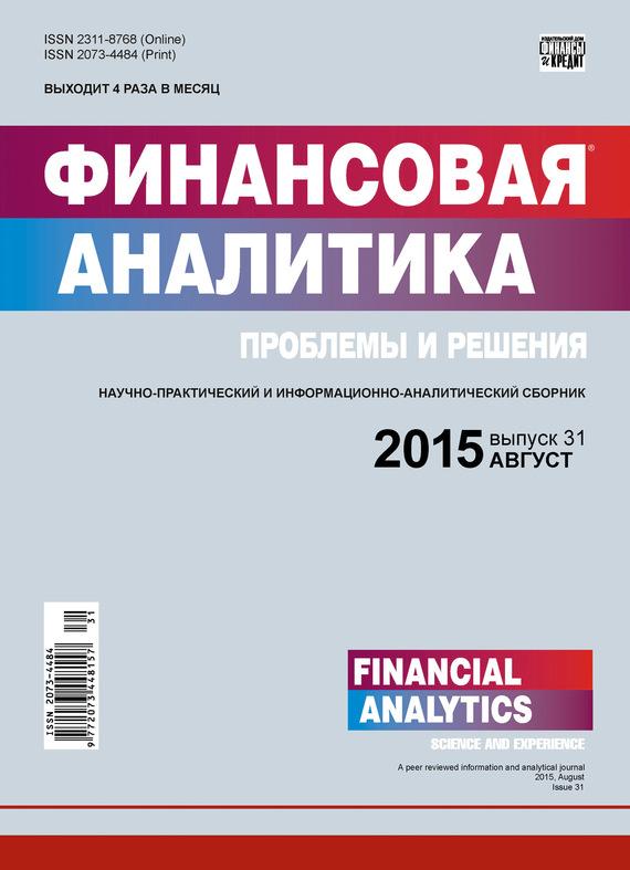 Финансовая аналитика: проблемы и решения № 31 (265) 2015