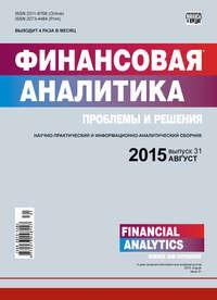 Отсутствует - Финансовая аналитика: проблемы и решения № 31 (265) 2015