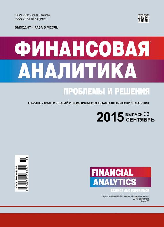 Отсутствует Финансовая аналитика: проблемы и решения № 33 (267) 2015 отсутствует экономика и управление проблемы решения 03 2015