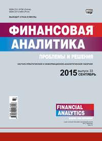 Отсутствует - Финансовая аналитика: проблемы и решения № 33 (267) 2015