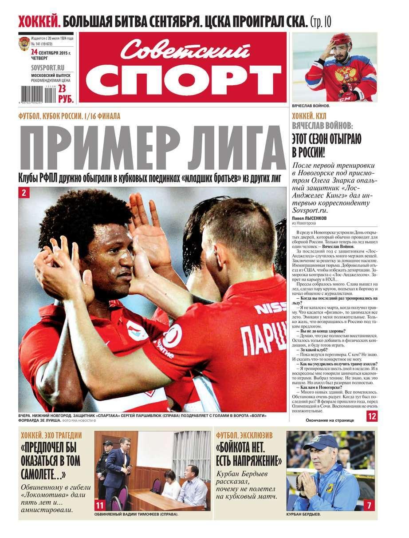 Советский спорт 141-2015