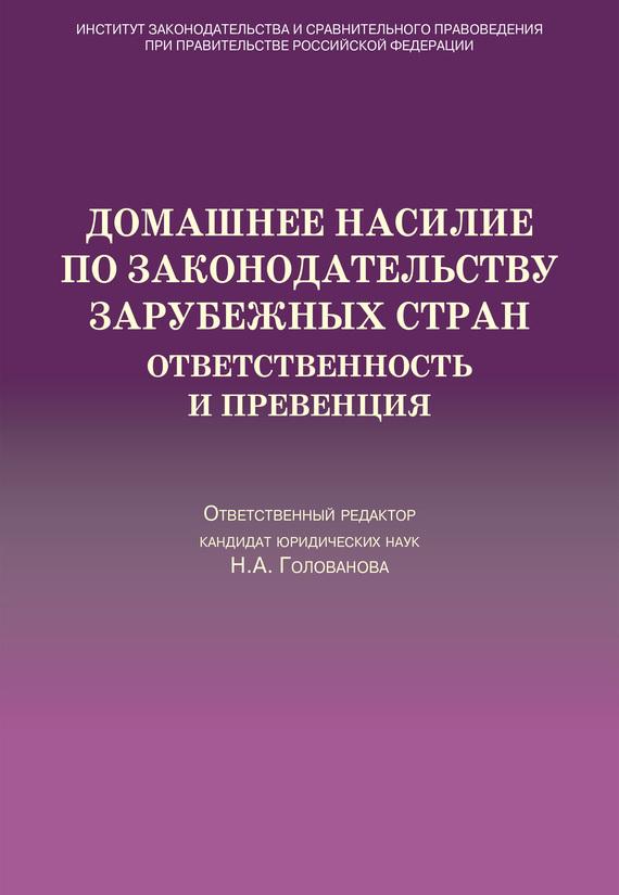 Коллектив авторов - Домашнее насилие по законодательству зарубежных стран. Ответственность и превенция