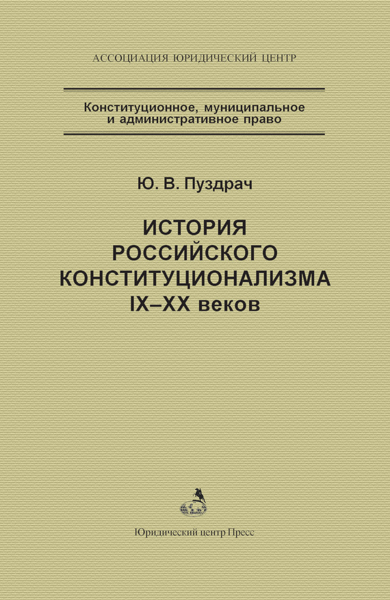Ю. В. Пуздрач История российского конституционализма IX–XX веков shakespeare w the merchant of venice книга для чтения