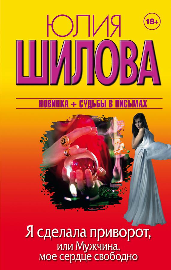 бесплатно книгу Юлия Шилова скачать с сайта
