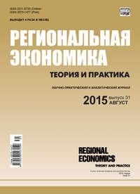 Отсутствует - Региональная экономика: теория и практика № 31 (406) 2015