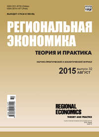 Отсутствует - Региональная экономика: теория и практика &#8470 32 (407) 2015