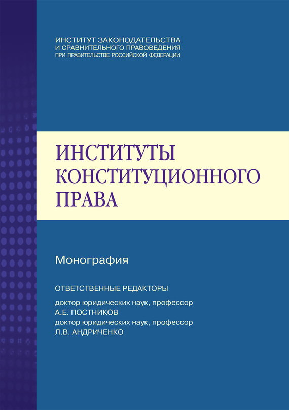 Скачать Институты конституционного права бесплатно Коллектив авторов