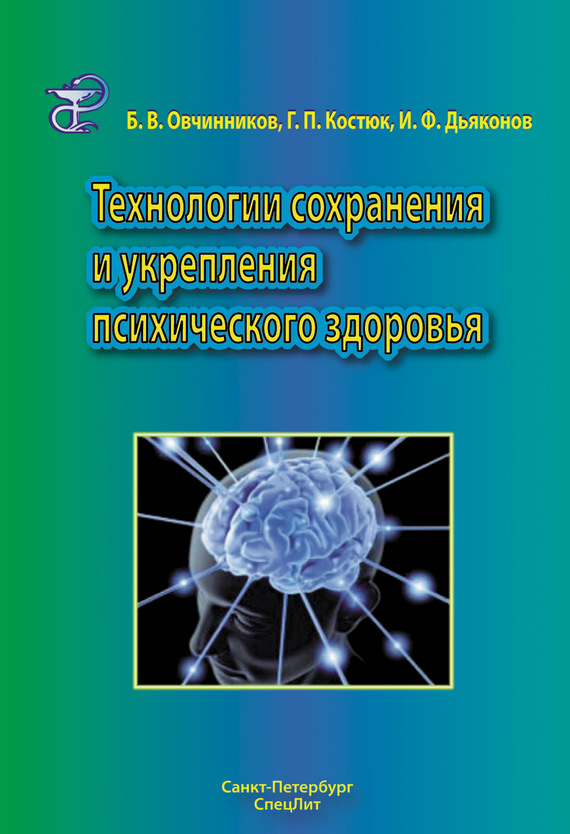 бесплатно Борис Овчинников Скачать Технологии сохранения и укрепления психического здоровья