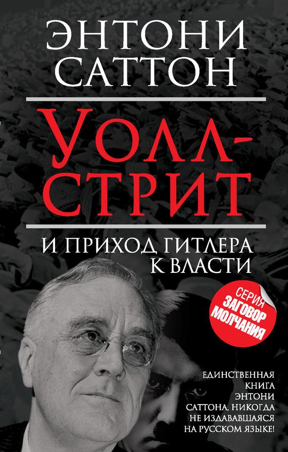Энтони Саттон Уолл-стрит и приход Гитлера к власти книги питер украина хаос и революция оружие доллара