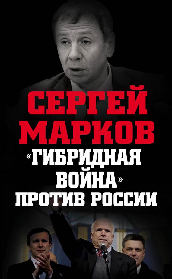 Сергей Александрович Марков «Гибридная война» против России сергей бунтовский украинский проект