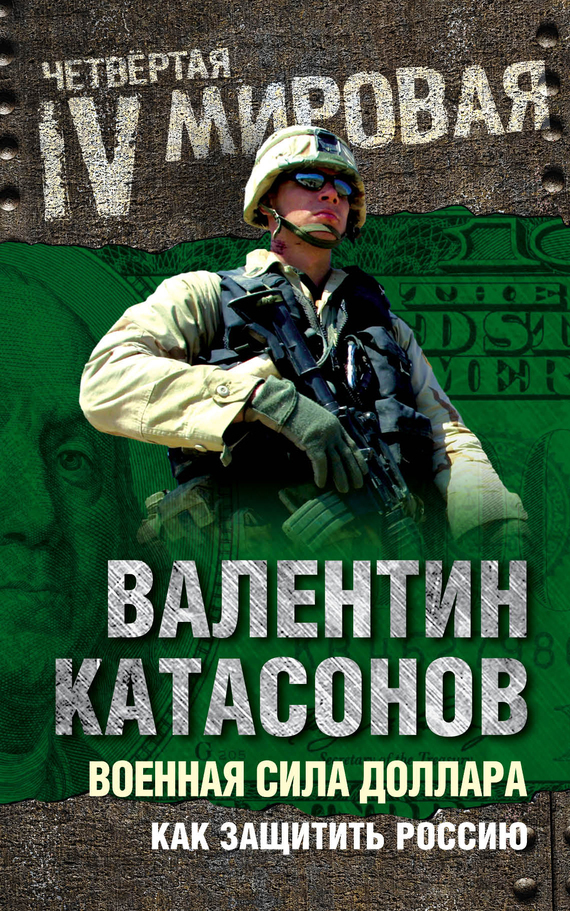 Валентин Катасонов Военная сила доллара. Как защитить Россию постников валентин юрьевич карандаш и самоделкин