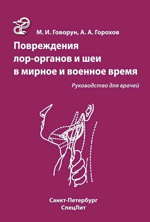 М. И. Говорун бесплатно