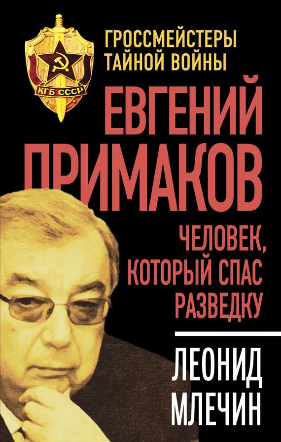 доступная книга Леонид Млечин легко скачать