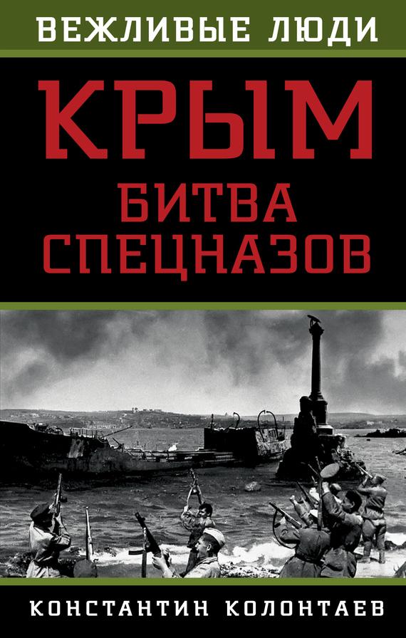 Константин Колонтаев - Крым: битва спецназов