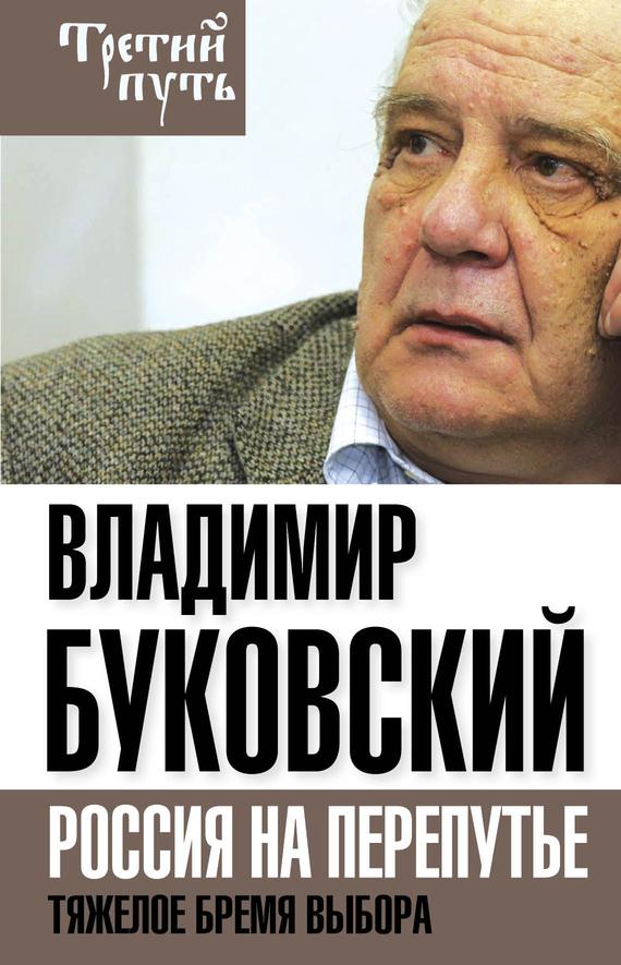 Владимир Буковский Владимир Буковский На краю. Тяжелый выбор России