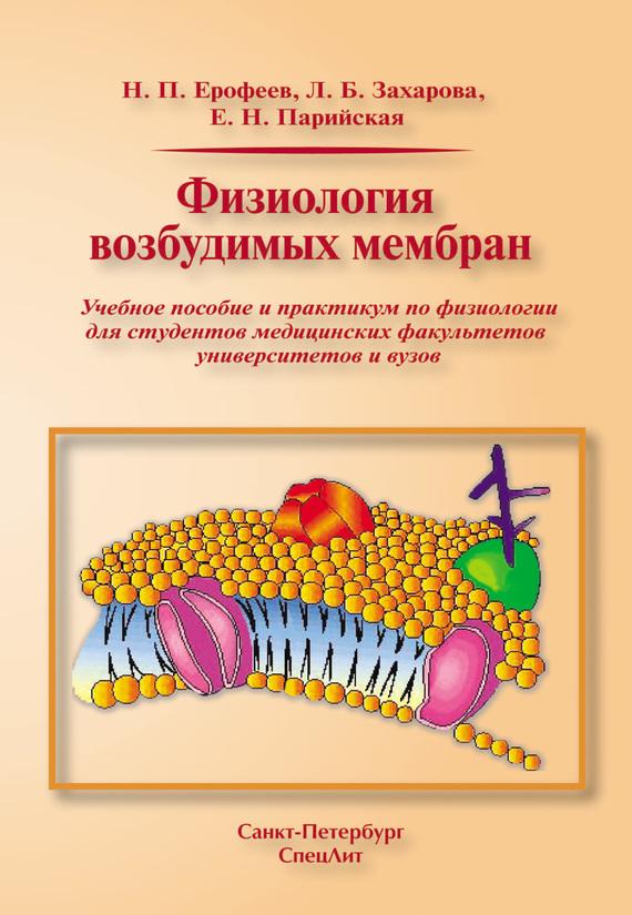бесплатно Н. П. Ерофеев Скачать Физиология возбудимых мембран