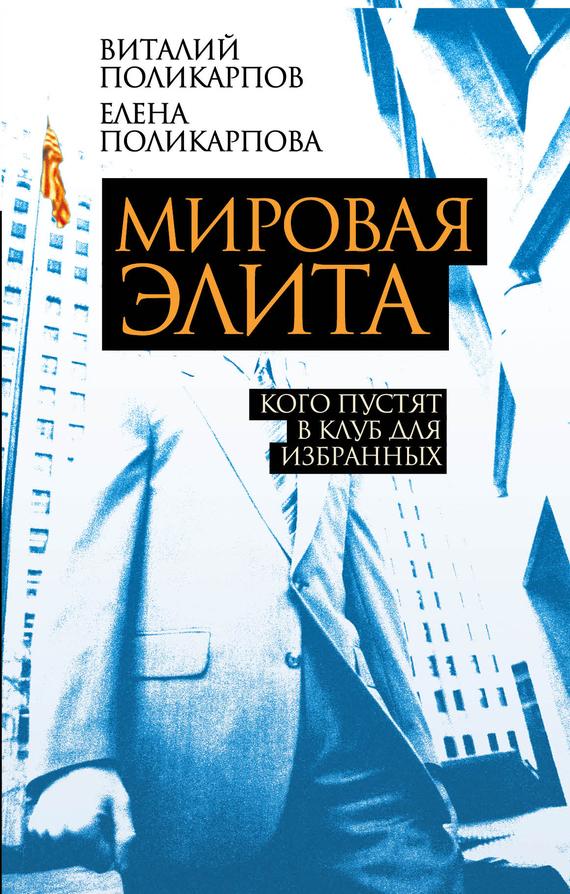 бесплатно книгу Виталий Поликарпов скачать с сайта