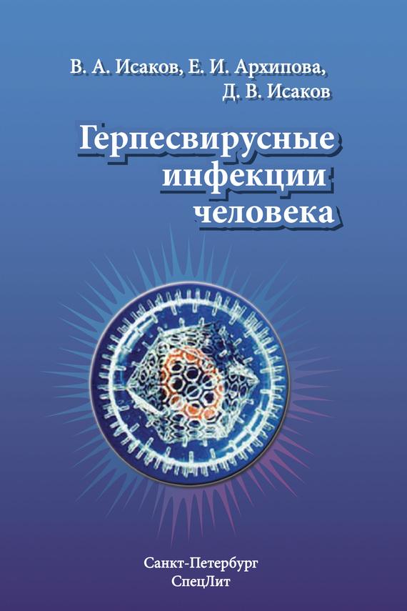 В. А. Исаков