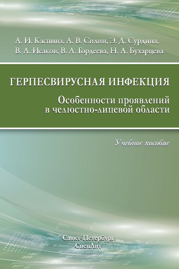 Скачать В. А. Исаков бесплатно Герпесвирусная инфекция. Особенности проявлений в челюстно-лицевой области