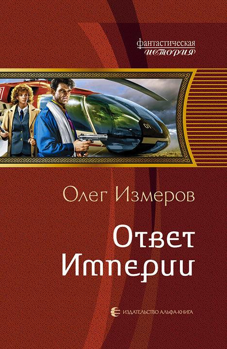 Олег Измеров