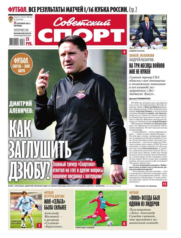Советский спорт 142-2015
