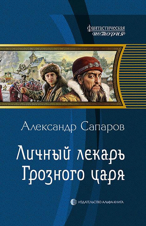Личный лекарь Грозного царя от ЛитРес