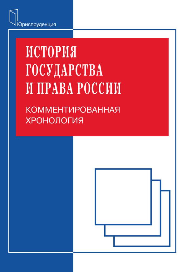 Владимир Сивицкий - История государства и права. Комментированная хорология