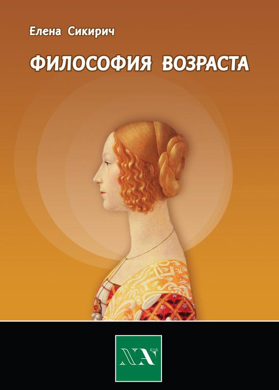 Елена Сикирич - Философия возраста. Циклы в жизни человека