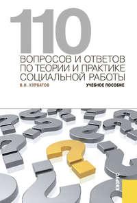 Курбатов, В. И.  - 110 вопросов и ответов по теории и практике социальной работы
