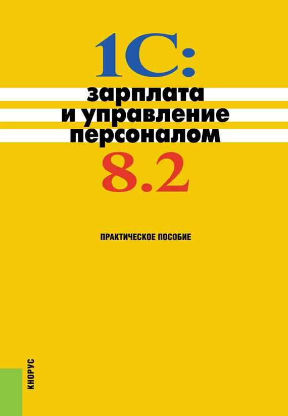 1C:Зарплата и управление персоналом 8.2