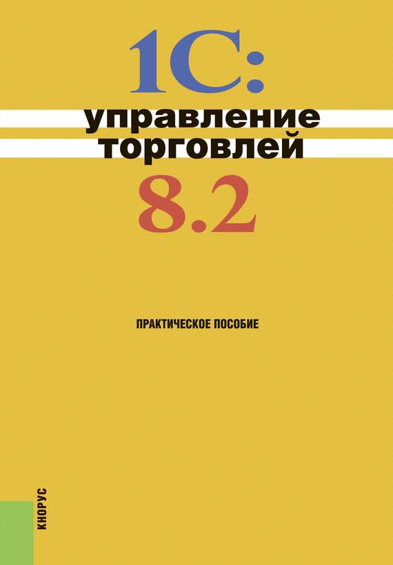 Н. В. Селищев 1С:Управление торговлей 8.2 связь на промышленных предприятиях