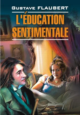 неожиданный захватывающий сюжет приходит романтически и возвышенно