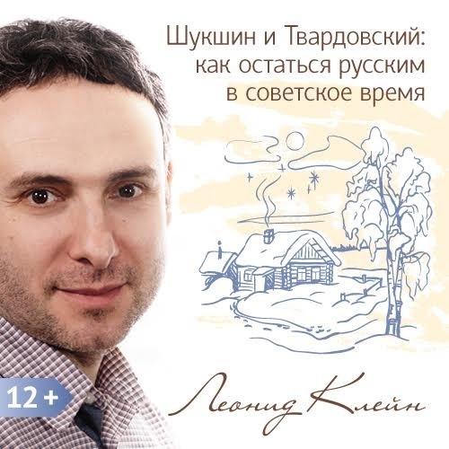 Леонид Клейн Шукшин и Твардовский: как остаться русским в советское время