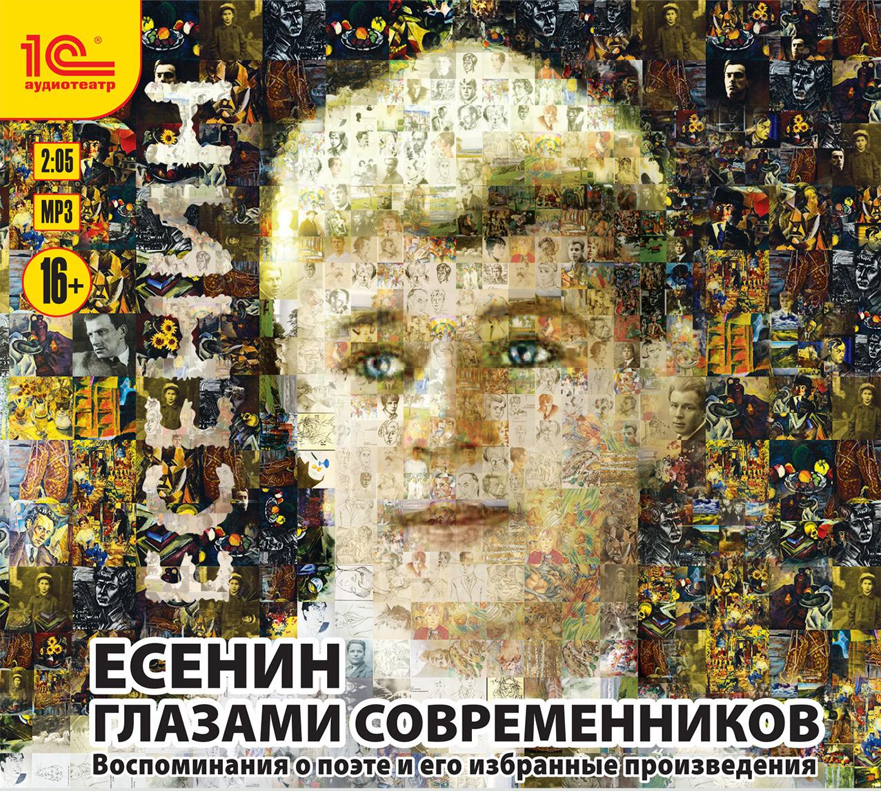 Сергей Есенин бесплатно
