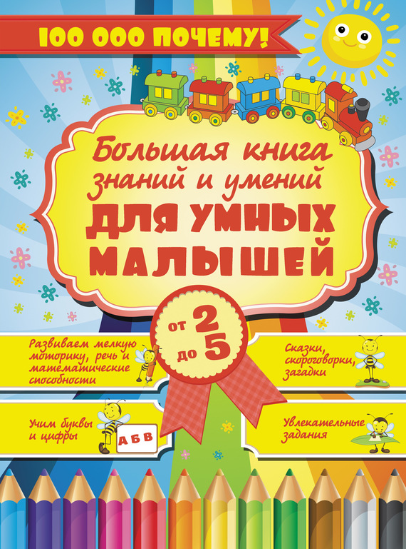 Е. О. Хомич. Большая книга знаний и умений для умных малышей от 2 до 5 лет