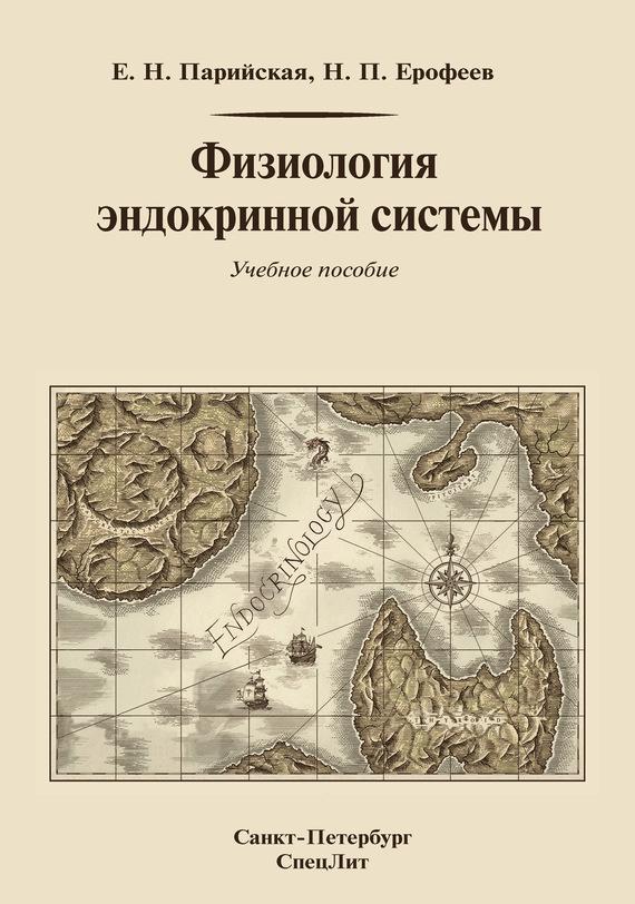 Скачать Н. П. Ерофеев бесплатно Физиология эндокринной системы