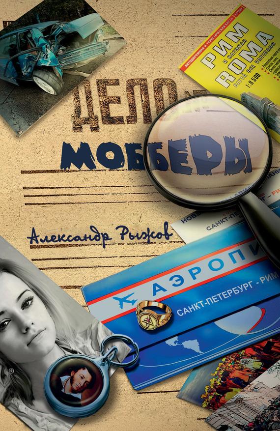 Скачать Александр Рыжов бесплатно Мобберы