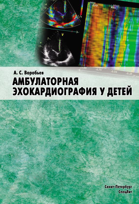 А. С. Воробьев Амбулаторная эхокардиография у детей