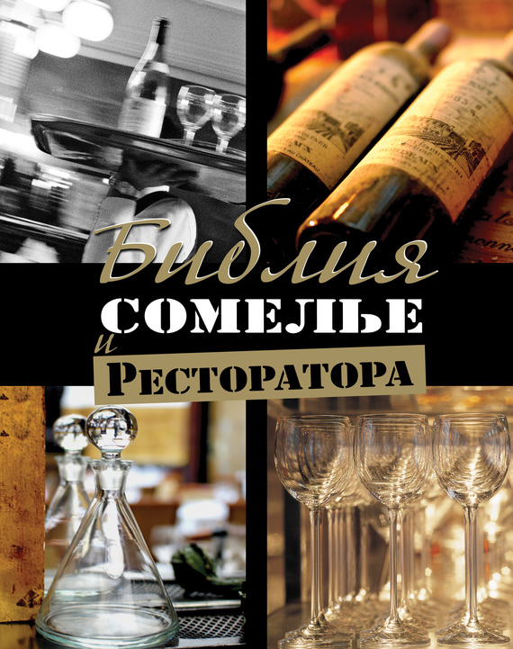 Федор Евсевский Библия сомелье и ресторатора