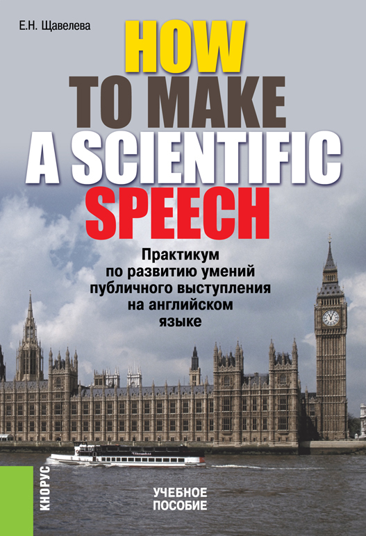Екатерина Щавелева HOW TO MAKE A SCIENTIFIC SPEECH. Практикум по развитию умений публичного выступления на английском языке