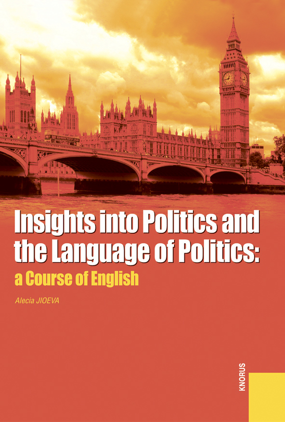 Алеся Джиоева Insights into Politics and the Language of Politics: a Course of English insights into politics and the language of politics а course of english учебное пособие