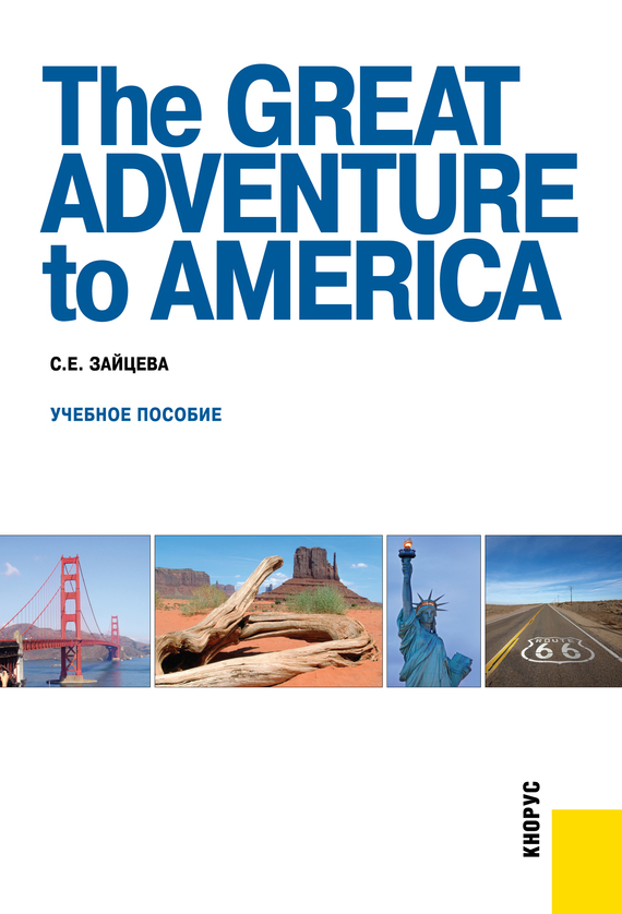 Серафима Зайцева The Great Adventure to America the great adventure – male desire