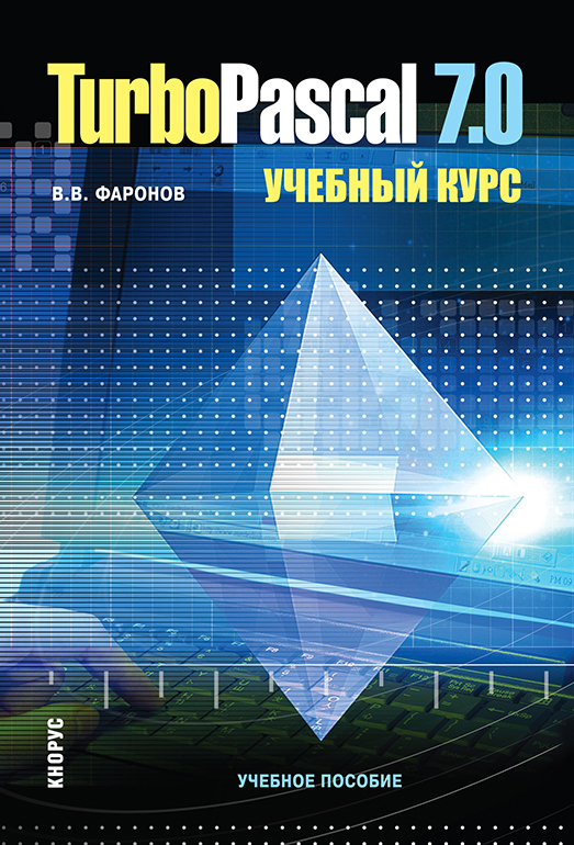 Валерий Фаронов Turbo Pascal 7.0. Учебный курс j folts oh turbo 5 pascal