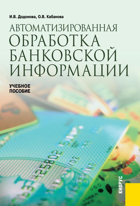 Ирина Додонова Автоматизированная обработка банковской информации