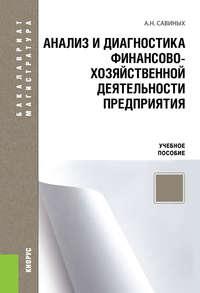 Савиных, Александр  - Анализ и диагностика финансово-хозяйственной деятельности предприятия