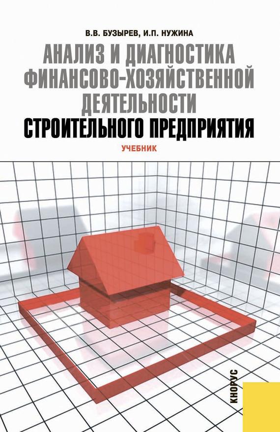 И. П. Нужина Анализ и диагностика финансово-хозяйственной деятельности строительного предприятия